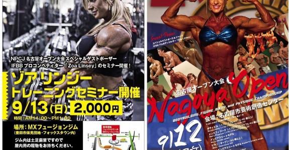 IFBBプロ「Zoa Linsey 」9月13日トレーニングセミナー