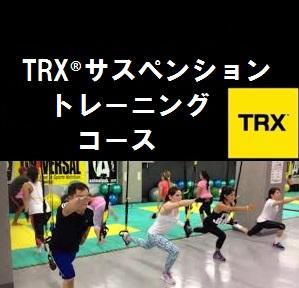 TRXサスペンショントレーニングコース
